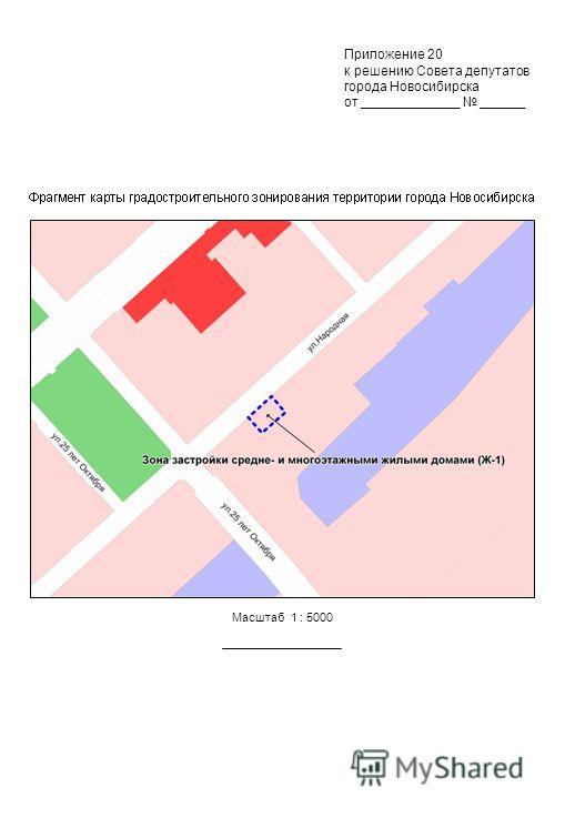 Масштаб 1 : 5000 Приложение 20 к решению Совета депутатов города Новосибирска от _____________ ______