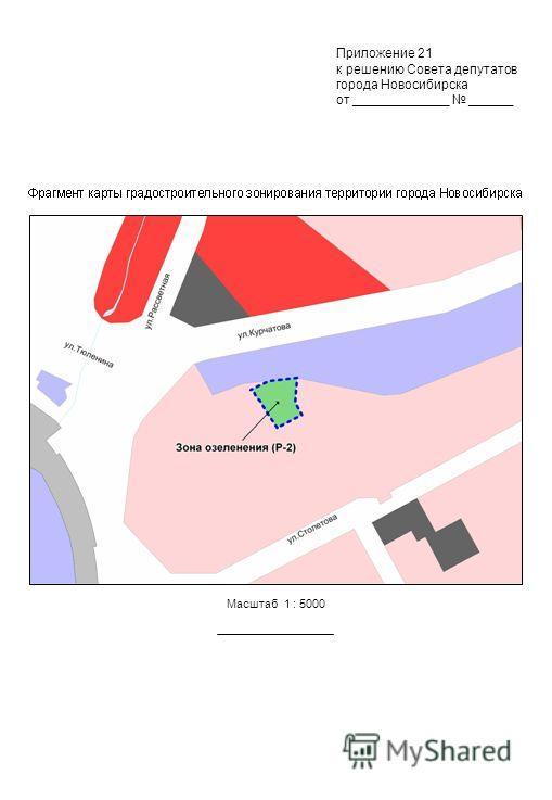 Масштаб 1 : 5000 Приложение 21 к решению Совета депутатов города Новосибирска от _____________ ______