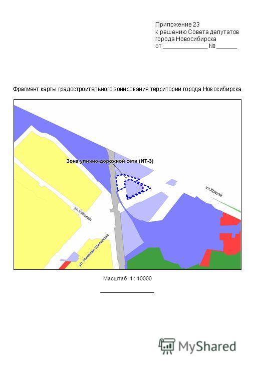 Масштаб 1 : 10000 Приложение 23 к решению Совета депутатов города Новосибирска от _____________ ______