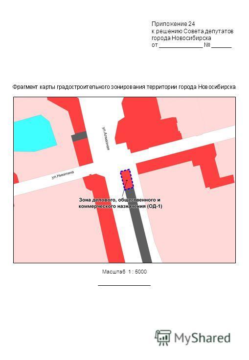 Масштаб 1 : 5000 Приложение 24 к решению Совета депутатов города Новосибирска от _____________ ______