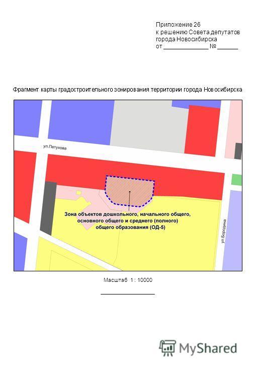 Масштаб 1 : 10000 Приложение 26 к решению Совета депутатов города Новосибирска от _____________ ______