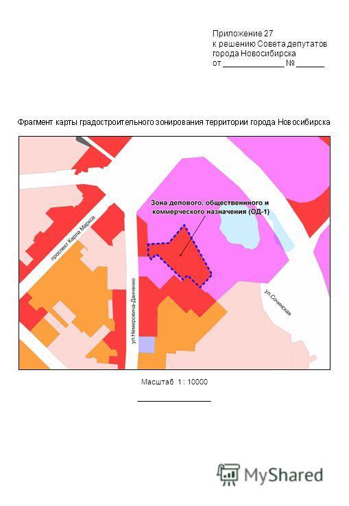 Масштаб 1 : 10000 Приложение 27 к решению Совета депутатов города Новосибирска от _____________ ______