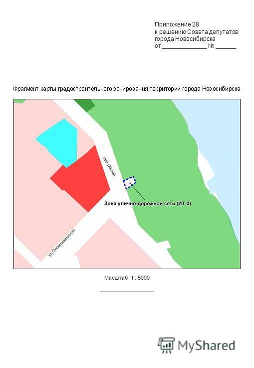 Масштаб 1 : 5000 Приложение 28 к решению Совета депутатов города Новосибирска от _____________ ______