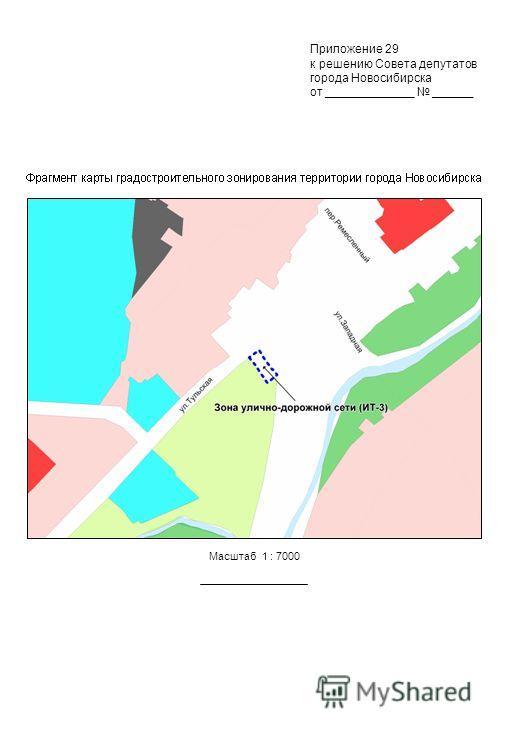 Масштаб 1 : 7000 Приложение 29 к решению Совета депутатов города Новосибирска от _____________ ______