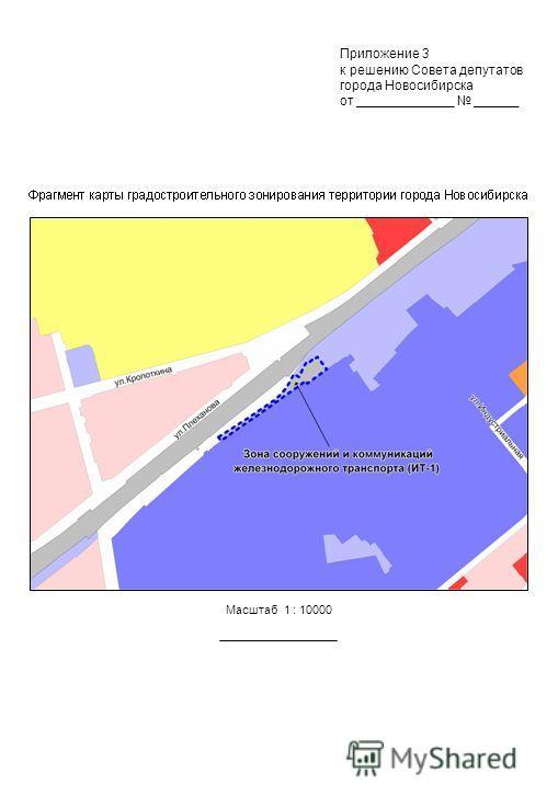 Масштаб 1 : 10000 Приложение 3 к решению Совета депутатов города Новосибирска от _____________ ______