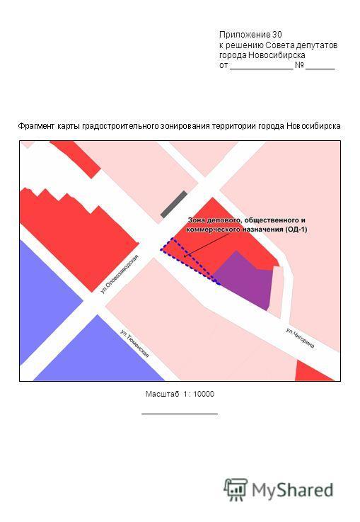 Масштаб 1 : 10000 Приложение 30 к решению Совета депутатов города Новосибирска от _____________ ______