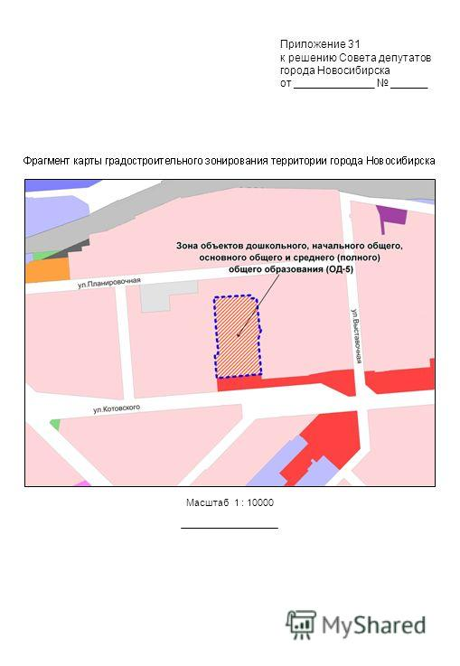 Масштаб 1 : 10000 Приложение 31 к решению Совета депутатов города Новосибирска от _____________ ______