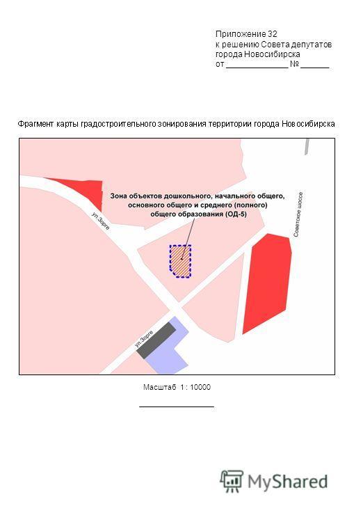 Масштаб 1 : 10000 Приложение 32 к решению Совета депутатов города Новосибирска от _____________ ______