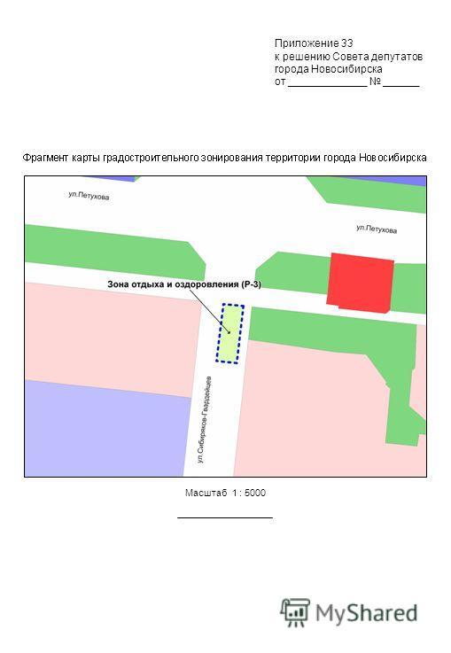Масштаб 1 : 5000 Приложение 33 к решению Совета депутатов города Новосибирска от _____________ ______