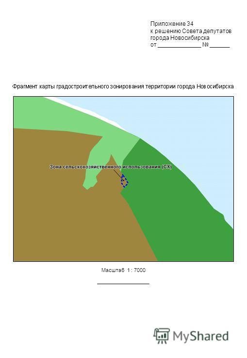 Масштаб 1 : 7000 Приложение 34 к решению Совета депутатов города Новосибирска от _____________ ______