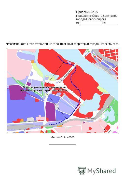 Масштаб 1 : 40000 Приложение 35 к решению Совета депутатов города Новосибирска от _____________ ______