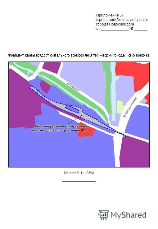 Масштаб 1 : 12500 Приложение 37 к решению Совета депутатов города Новосибирска от _____________ ______