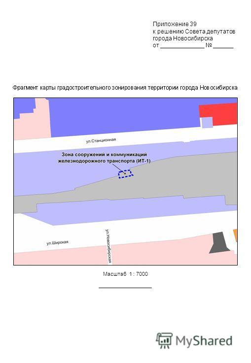 Масштаб 1 : 7000 Приложение 39 к решению Совета депутатов города Новосибирска от _____________ ______