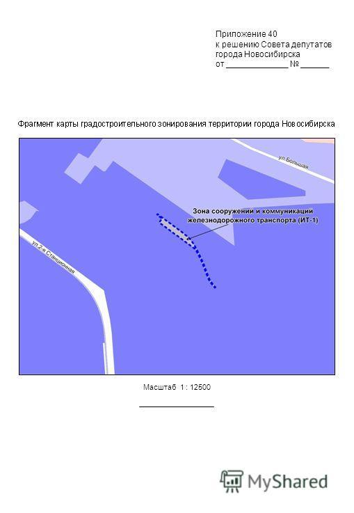 Масштаб 1 : 12500 Приложение 40 к решению Совета депутатов города Новосибирска от _____________ ______