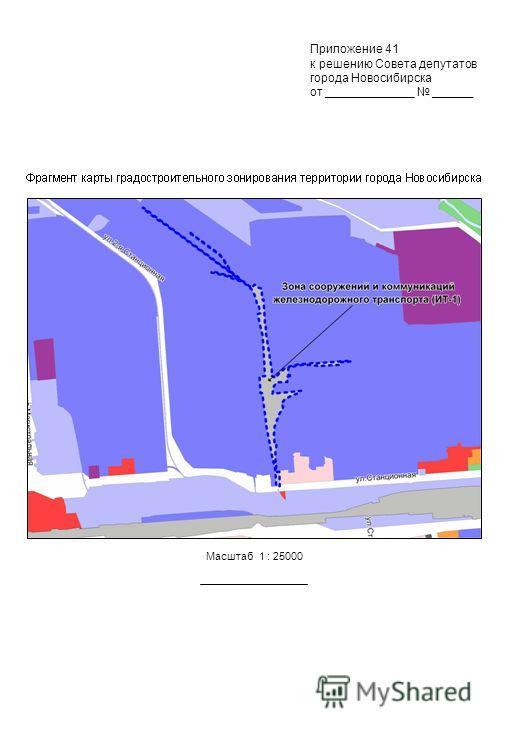 Масштаб 1 : 25000 Приложение 41 к решению Совета депутатов города Новосибирска от _____________ ______