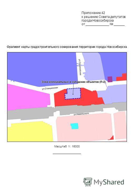 Масштаб 1 : 15000 Приложение 42 к решению Совета депутатов города Новосибирска от _____________ ______