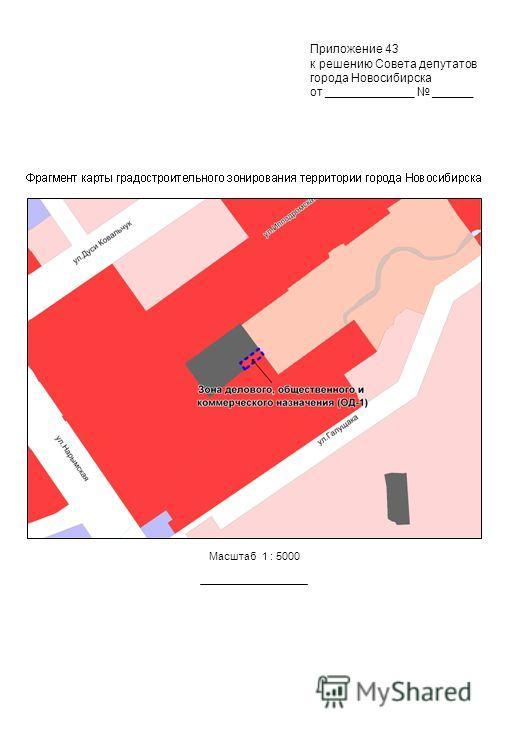 Масштаб 1 : 5000 Приложение 43 к решению Совета депутатов города Новосибирска от _____________ ______