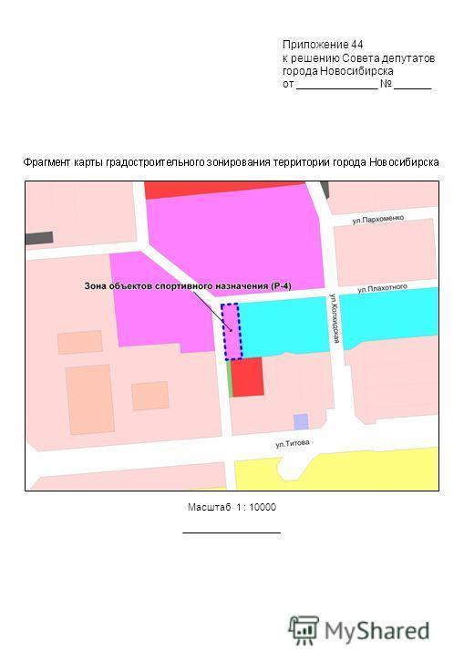 Масштаб 1 : 10000 Приложение 44 к решению Совета депутатов города Новосибирска от _____________ ______
