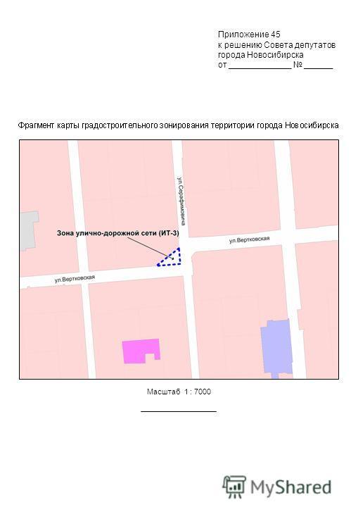 Масштаб 1 : 7000 Приложение 45 к решению Совета депутатов города Новосибирска от _____________ ______