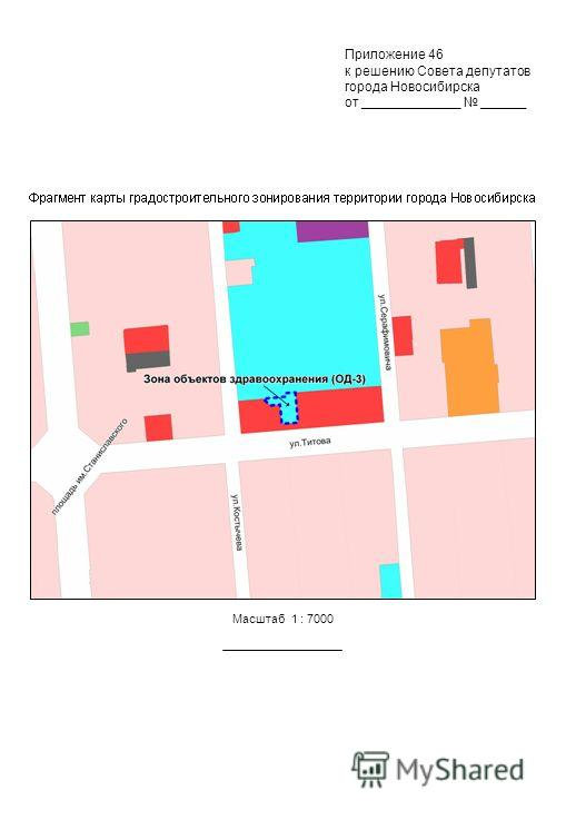 Масштаб 1 : 7000 Приложение 46 к решению Совета депутатов города Новосибирска от _____________ ______