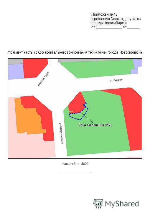 Масштаб 1 : 5000 Приложение 48 к решению Совета депутатов города Новосибирска от _____________ ______