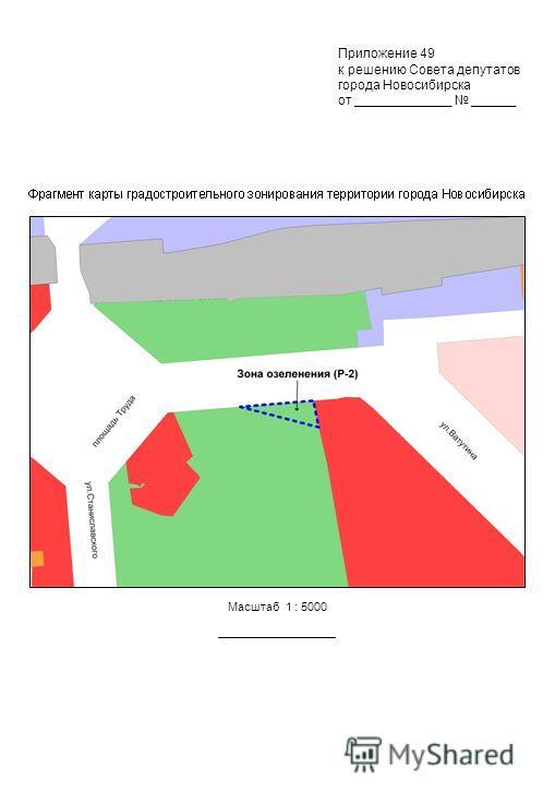 Масштаб 1 : 5000 Приложение 49 к решению Совета депутатов города Новосибирска от _____________ ______