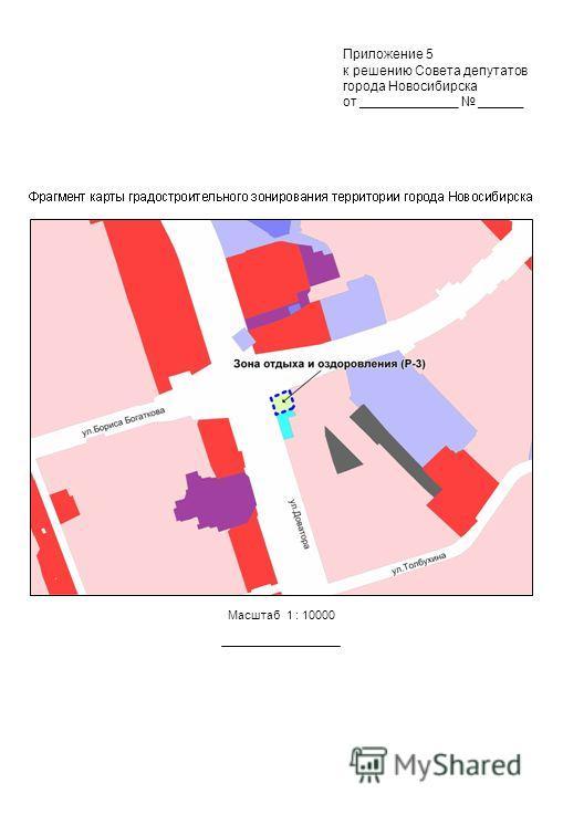Масштаб 1 : 10000 Приложение 5 к решению Совета депутатов города Новосибирска от _____________ ______