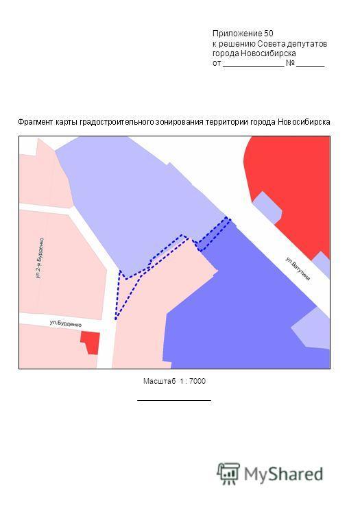 Масштаб 1 : 7000 Приложение 50 к решению Совета депутатов города Новосибирска от _____________ ______