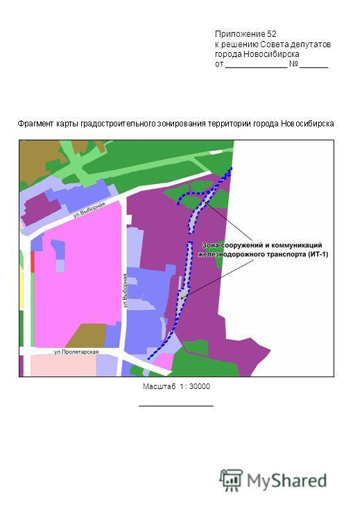 Масштаб 1 : 30000 Приложение 52 к решению Совета депутатов города Новосибирска от _____________ ______