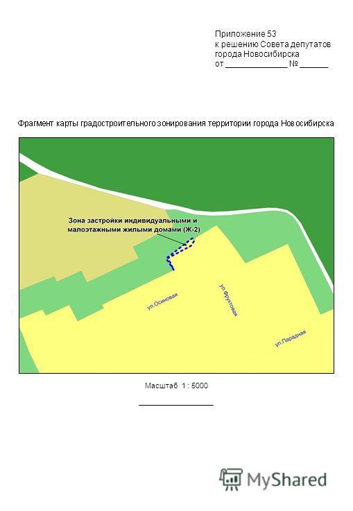 Масштаб 1 : 5000 Приложение 53 к решению Совета депутатов города Новосибирска от _____________ ______