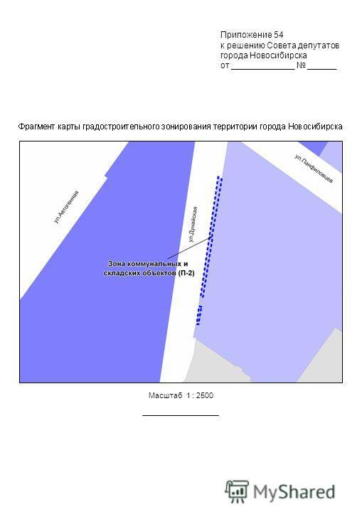 Масштаб 1 : 2500 Приложение 54 к решению Совета депутатов города Новосибирска от _____________ ______