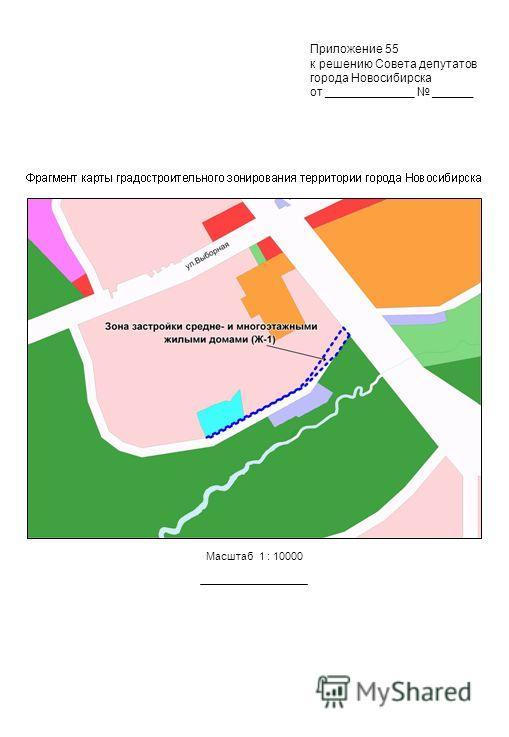 Масштаб 1 : 10000 Приложение 55 к решению Совета депутатов города Новосибирска от _____________ ______