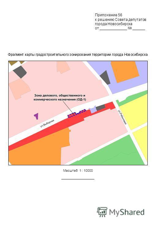Масштаб 1 : 10000 Приложение 56 к решению Совета депутатов города Новосибирска от _____________ ______