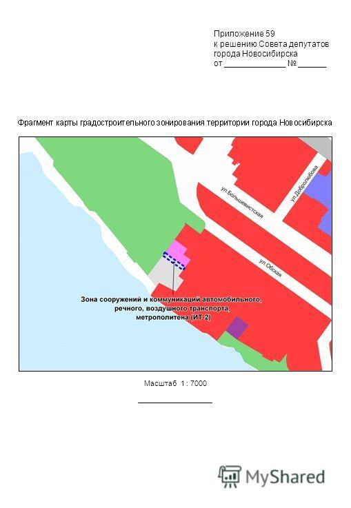 Масштаб 1 : 7000 Приложение 59 к решению Совета депутатов города Новосибирска от _____________ ______