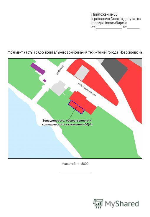 Масштаб 1 : 5000 Приложение 60 к решению Совета депутатов города Новосибирска от _____________ ______