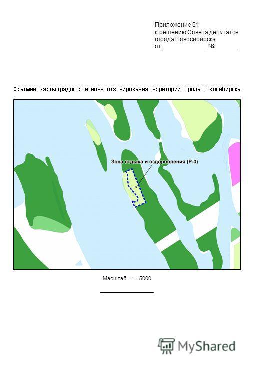 Масштаб 1 : 15000 Приложение 61 к решению Совета депутатов города Новосибирска от _____________ ______