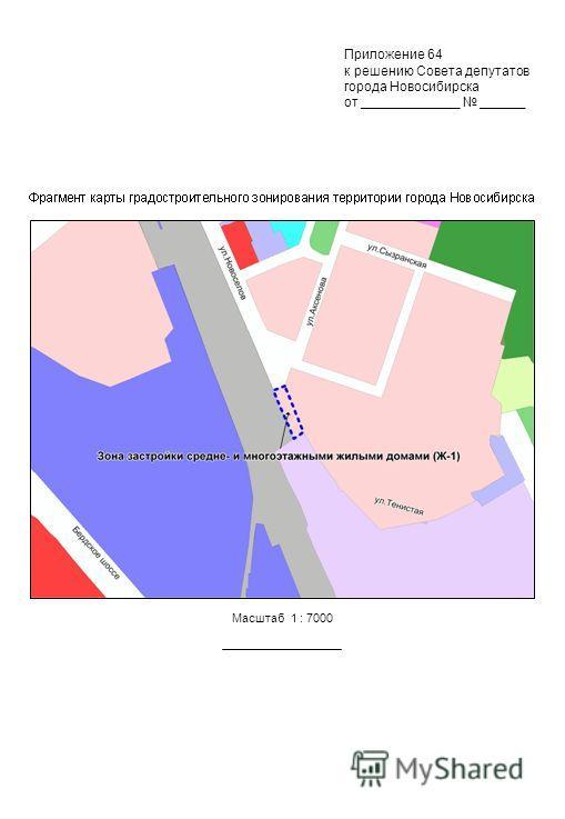 Масштаб 1 : 7000 Приложение 64 к решению Совета депутатов города Новосибирска от _____________ ______