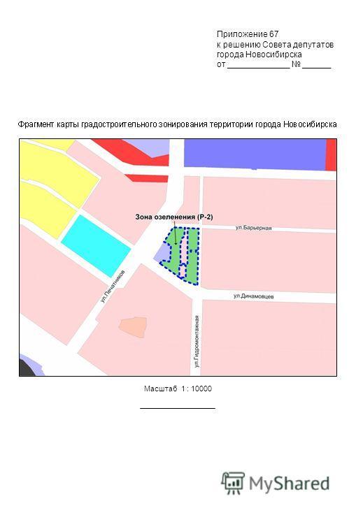 Масштаб 1 : 10000 Приложение 67 к решению Совета депутатов города Новосибирска от _____________ ______