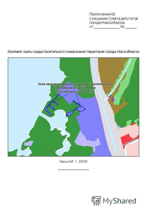 Масштаб 1 : 20000 Приложение 68 к решению Совета депутатов города Новосибирска от _____________ ______