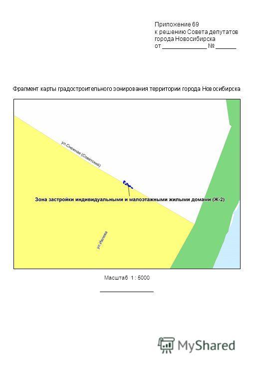 Масштаб 1 : 5000 Приложение 69 к решению Совета депутатов города Новосибирска от _____________ ______