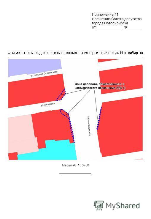 Масштаб 1 : 3750 Приложение 71 к решению Совета депутатов города Новосибирска от _____________ ______