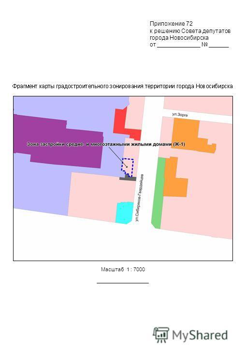 Масштаб 1 : 7000 Приложение 72 к решению Совета депутатов города Новосибирска от _____________ ______