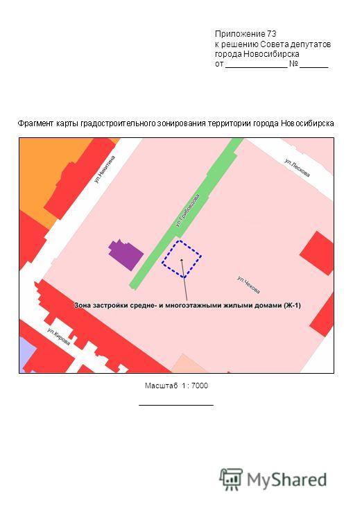 Масштаб 1 : 7000 Приложение 73 к решению Совета депутатов города Новосибирска от _____________ ______
