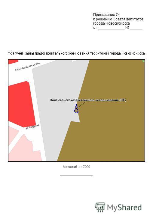 Масштаб 1 : 7000 Приложение 74 к решению Совета депутатов города Новосибирска от _____________ ______