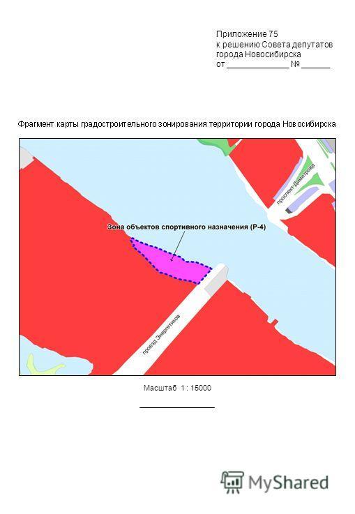 Масштаб 1 : 15000 Приложение 75 к решению Совета депутатов города Новосибирска от _____________ ______