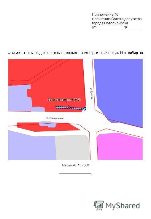 Масштаб 1 : 7000 Приложение 76 к решению Совета депутатов города Новосибирска от _____________ ______