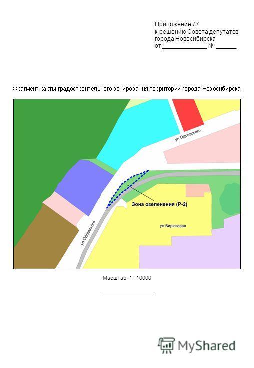 Масштаб 1 : 10000 Приложение 77 к решению Совета депутатов города Новосибирска от _____________ ______