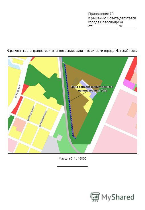 Масштаб 1 : 15000 Приложение 78 к решению Совета депутатов города Новосибирска от _____________ ______