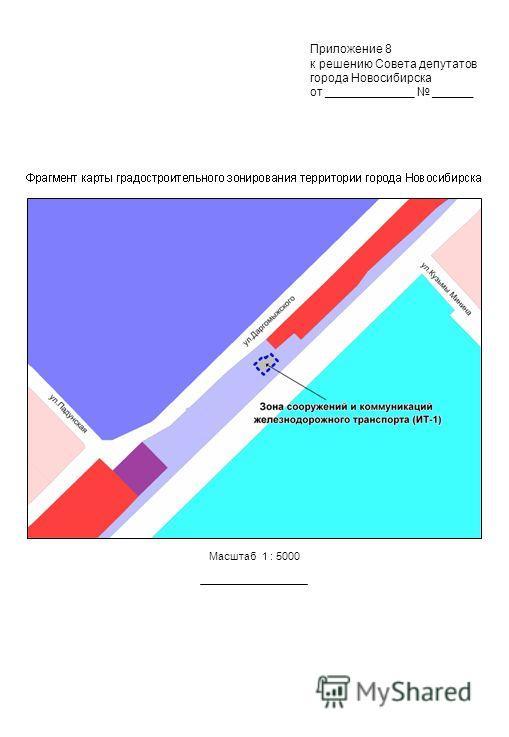 Масштаб 1 : 5000 Приложение 8 к решению Совета депутатов города Новосибирска от _____________ ______