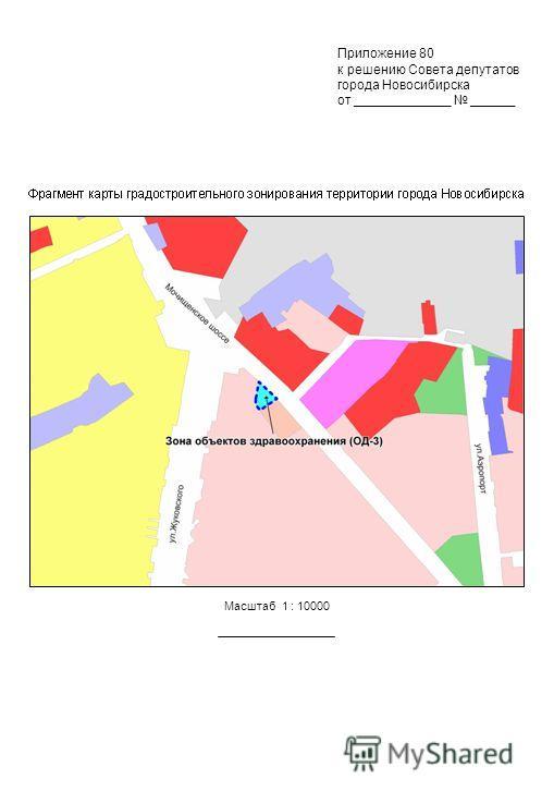 Масштаб 1 : 10000 Приложение 80 к решению Совета депутатов города Новосибирска от _____________ ______